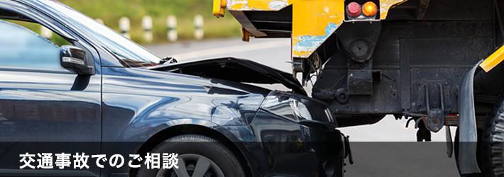 交通事故でのご相談